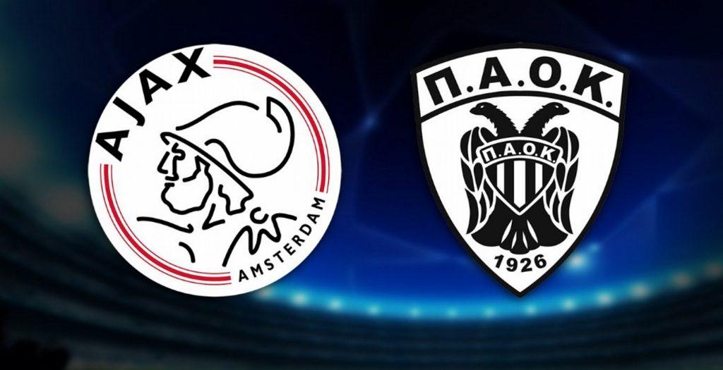 ΠΑΟΚ-Άγιαξ στο ίντερνετ! | Pagenews.gr