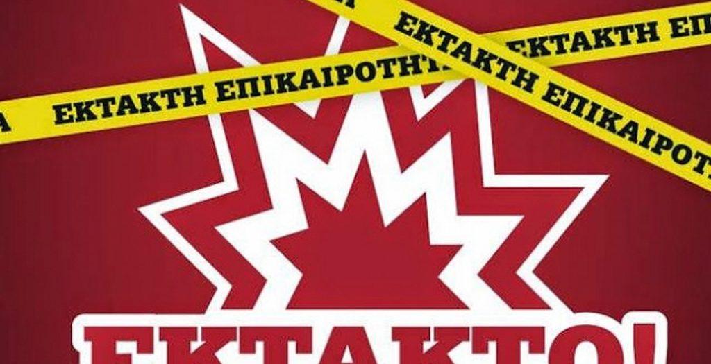 Έσκασε τώρα: Ποια ιστορική ελληνική ομάδα ανακοίνωσε νέο προπονητή!   Pagenews.gr