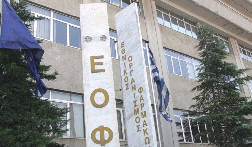 Ο ΕΟΦ προειδοποιεί για προϊόντα ενίσχυσης της σεξουαλικής δραστηριότητας | Pagenews.gr