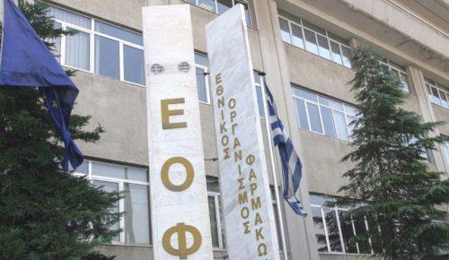 Απαγορεύτηκε η κυκλοφορία συμπληρώματος διατροφής – Το πουλούσαν μέσω internet | Pagenews.gr