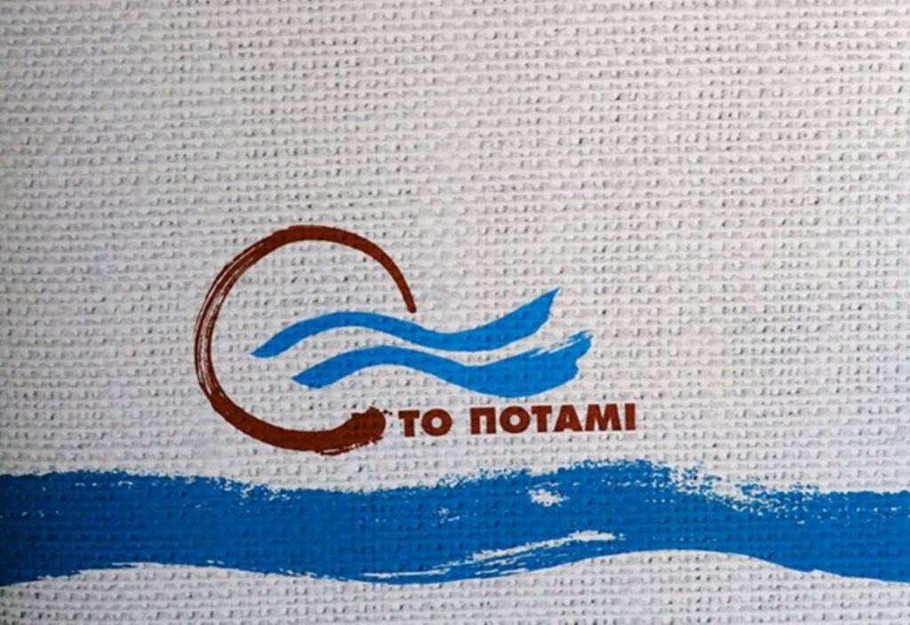 Ποτάμι: Κενές μεγαλοστομίες και ψεύτικες ελπίδες από τον κ. Τσίπρα | Pagenews.gr
