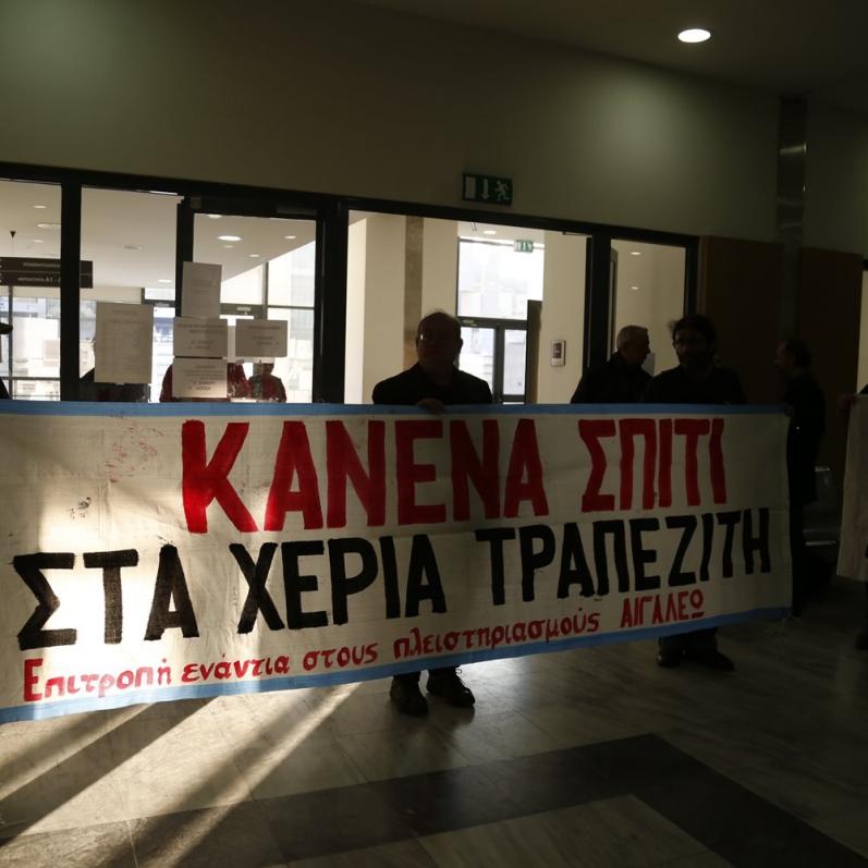 Πλειστηριασμοί: Αναβάλλονται αύριο σε Αττική, Πειραιά και νησιά Αιγαίου – Απέχουν οι συμβολαιογράφοι | Pagenews.gr
