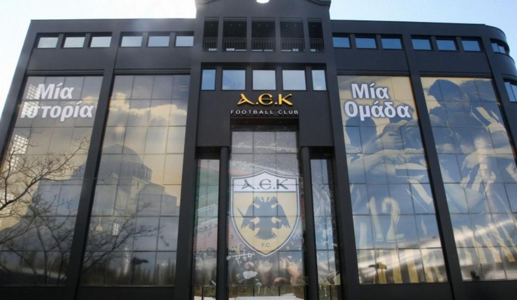 Οδηγίες προς τους φιλάθλους της ΑΕΚ εν όψει τελικού Κυπέλλου | Pagenews.gr