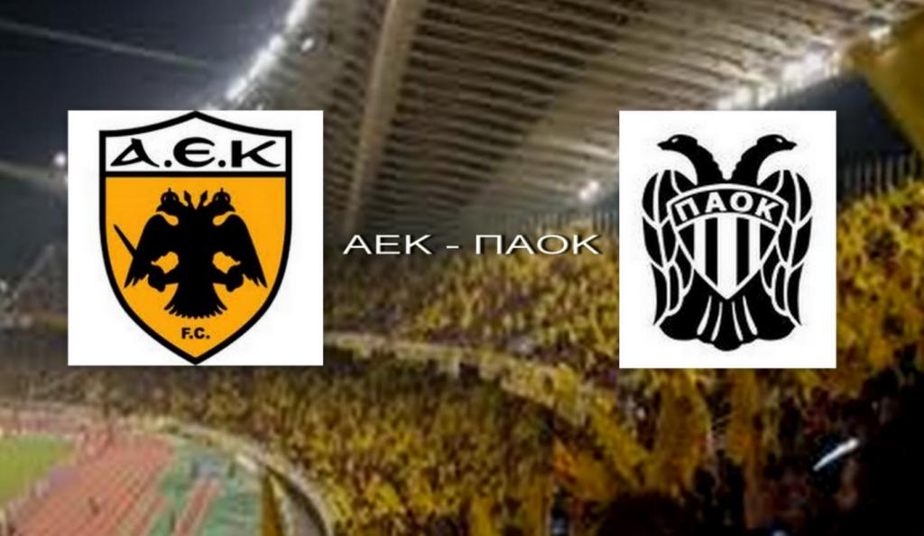 ΑΕΚ – ΠΑΟΚ στο Novasports 1HD | Pagenews.gr