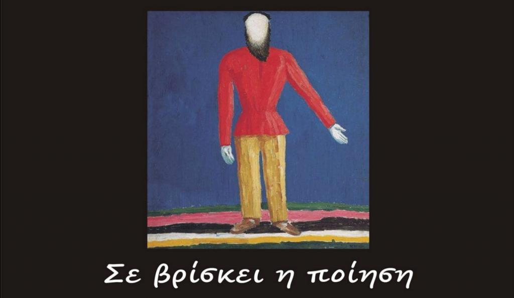 «Σε βρίσκει η ποίηση» στο Κρατικό Ωδείο Θεσσαλονίκης | Pagenews.gr