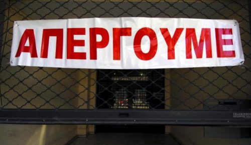 Το κόστος της συνδικαλιστικής δράσης αγγίζει το χρέος της Ελλάδος !   Pagenews.gr
