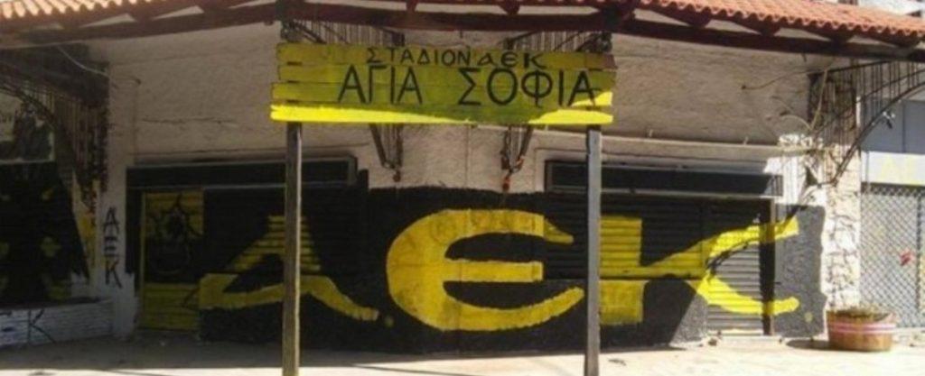 Πορεία κατά του γηπέδου της ΑΕΚ και του Μελισσανίδη την Πέμπτη στη Ν. Φιλαδέλφεια   Pagenews.gr
