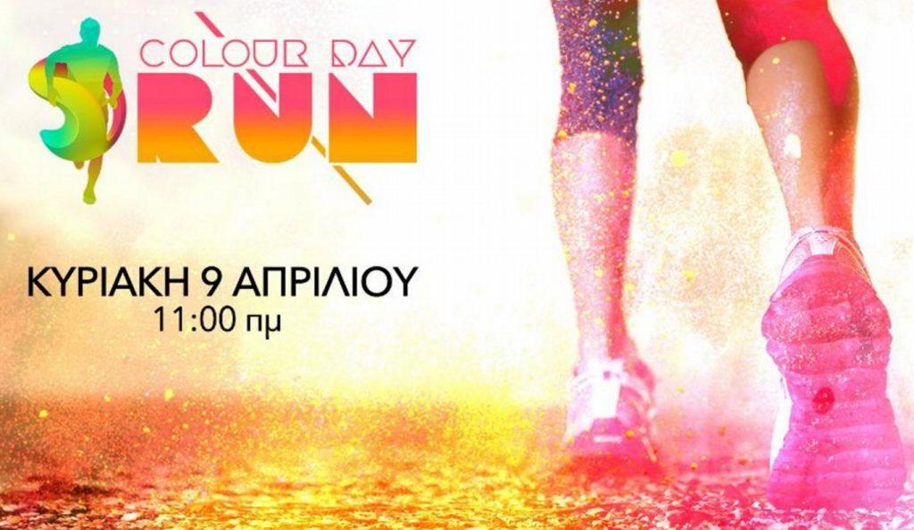 Colour Day Run: Ο πρώτος πολύχρωμος αγώνας δρόμου της Αθήνας! | Pagenews.gr