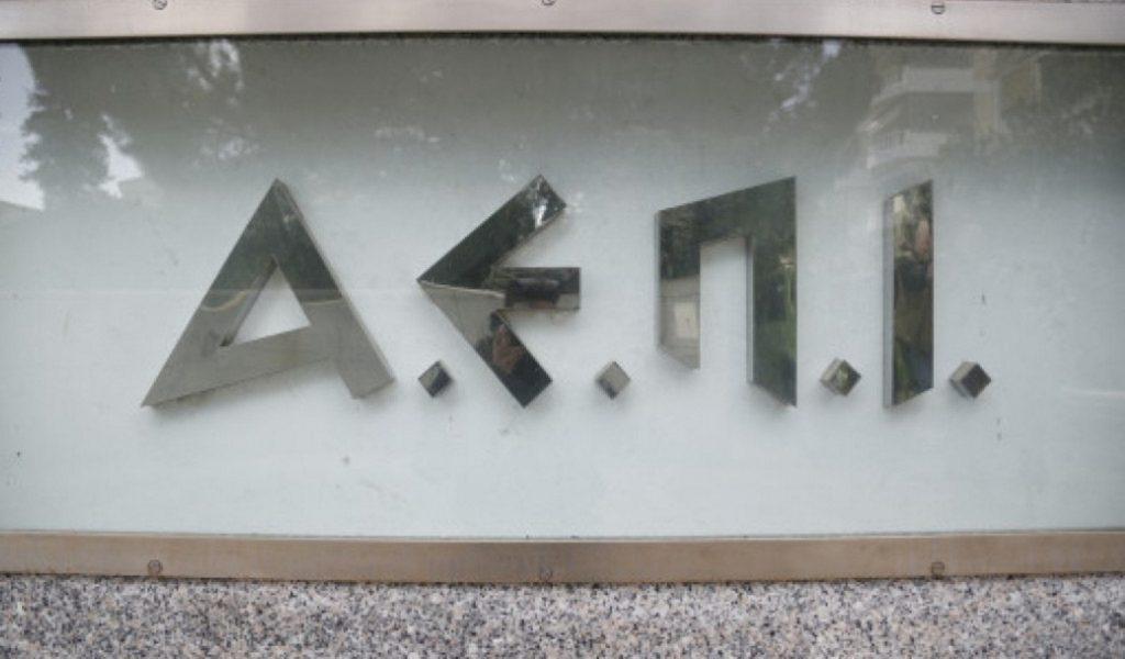 Η ΑΕΠΙ θα πληρώσει αναδρομικά 30 εκατ. ευρώ σε δημιουργούς | Pagenews.gr
