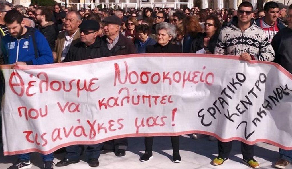 Ζάκυνθος: Κινητοποιήσεις για τα σκουπίδια και την υποστελέχωση του νοσοκομείου | Pagenews.gr