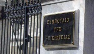 Σωφρονιστικός υπάλληλος προσέφυγε στο ΣτΕ για να επανέλθει στη δουλειά | Pagenews.gr