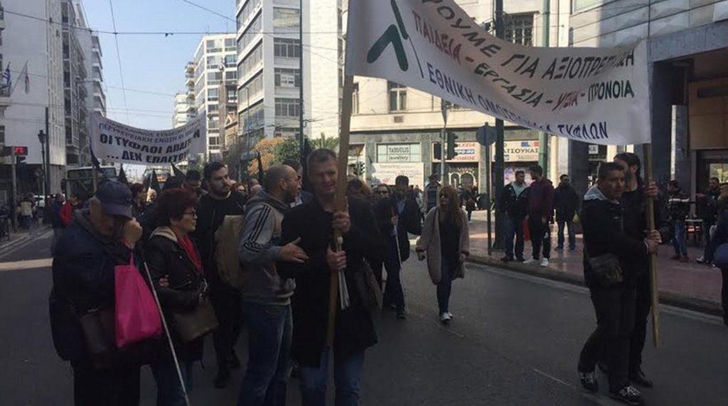 Πορεία τυφλών στο κέντρο της Αθήνας – Δείτε φωτογραφίες | Pagenews.gr
