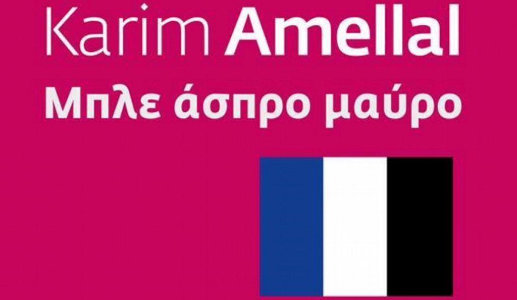 «Μπλε Άσπρο Μαύρο»: Κι αν την Προεδρία της Γαλλίας κερδίσει η Μαρίν Λεπέν; | Pagenews.gr