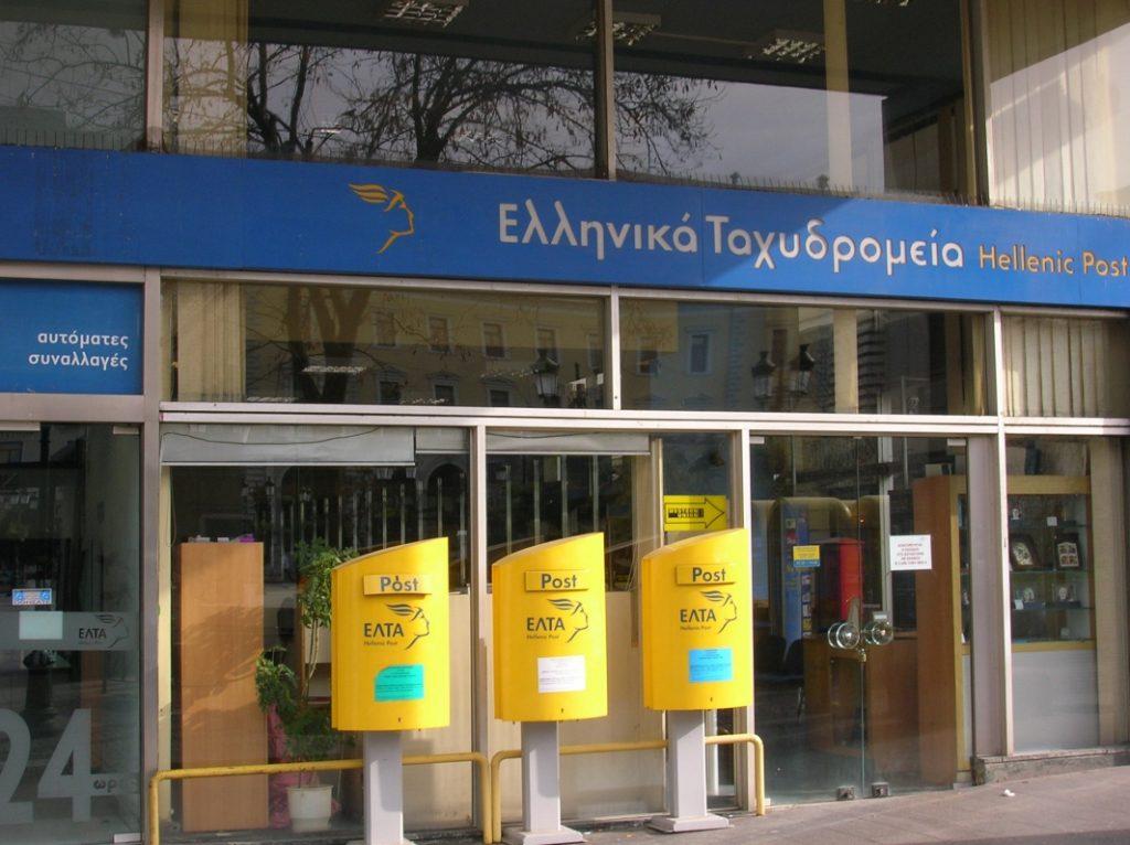 Τα ΕΛΤΑ ρίχνουν τις ευθύνες στην ιδιωτική εταιρεία για τα «τρομοδέματα»   Pagenews.gr