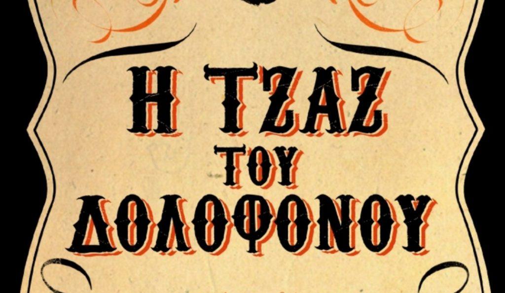 «Η τζαζ του δολοφόνου»: αστυνομικό θρίλερ με φόντο τη  Νέα Ορλεάνη του 1919   Pagenews.gr