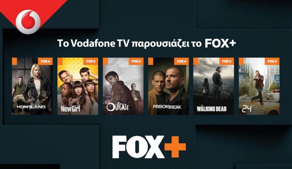 Το Vodafone TV παρουσιάζει το FOX+ για πρώτη φορά στην Ελλάδα | Pagenews.gr