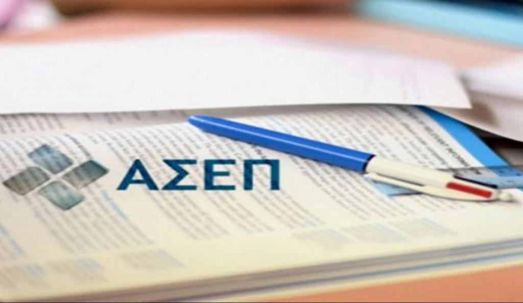 ΑΣΕΠ: Έρχονται 1.960 μόνιμες προσλήψεις | Pagenews.gr