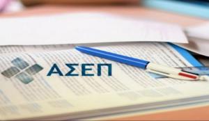 ΑΣΕΠ: Ξεκινά η υποβολή αιτήσεων για την προκήρυξη 10Κ/2017 | Pagenews.gr