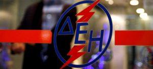 Τι απαντά ο πρόεδρος της ΔΕΗ για την έκπτωση στα τιμολόγια του ρεύματος | Pagenews.gr