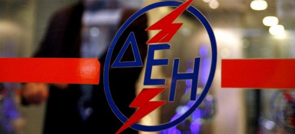 ΔΕΗ: Έκπτωση 6% στο λογαριασμό του ρεύματος με προπληρωμή ενός έτους   Pagenews.gr
