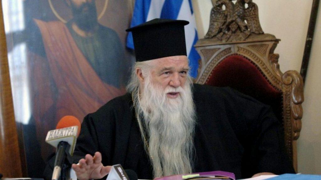 Μητροπολίτης Αμβρόσιος: Πένθιμες καμπάνες για τις ταυτότητες φύλου | Pagenews.gr
