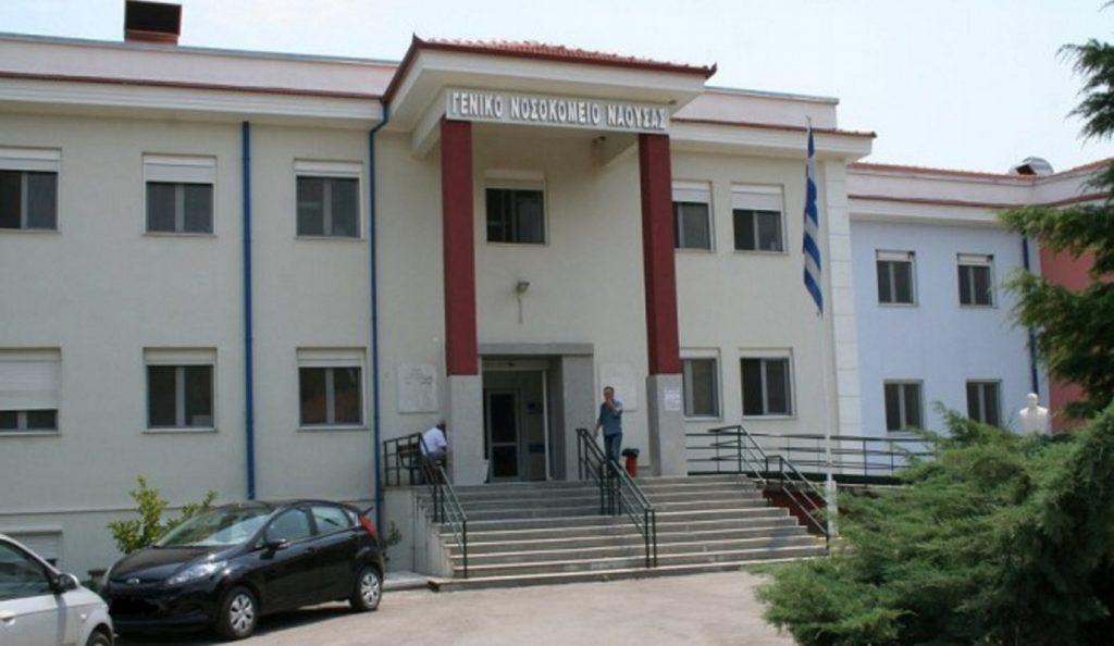 Δήμος Νάουσας: Απέκτησε τις πρώτες 3D διαβάσεις (pics) | Pagenews.gr