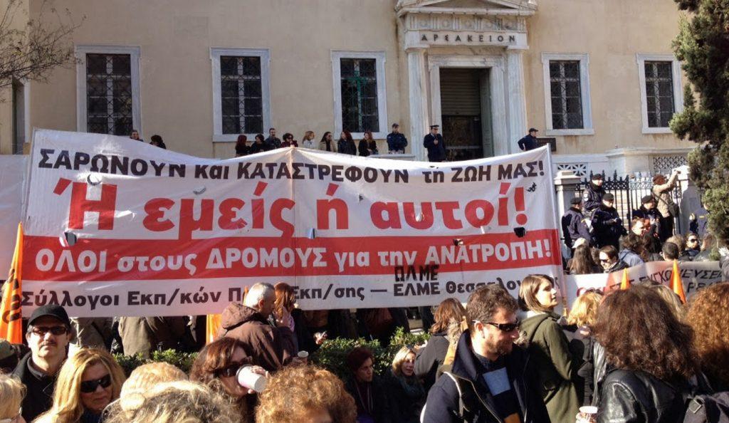 Στάση εργασίας: Απέχουν οι εκπαιδευτικοί την ερχόμενη Δευτέρα | Pagenews.gr