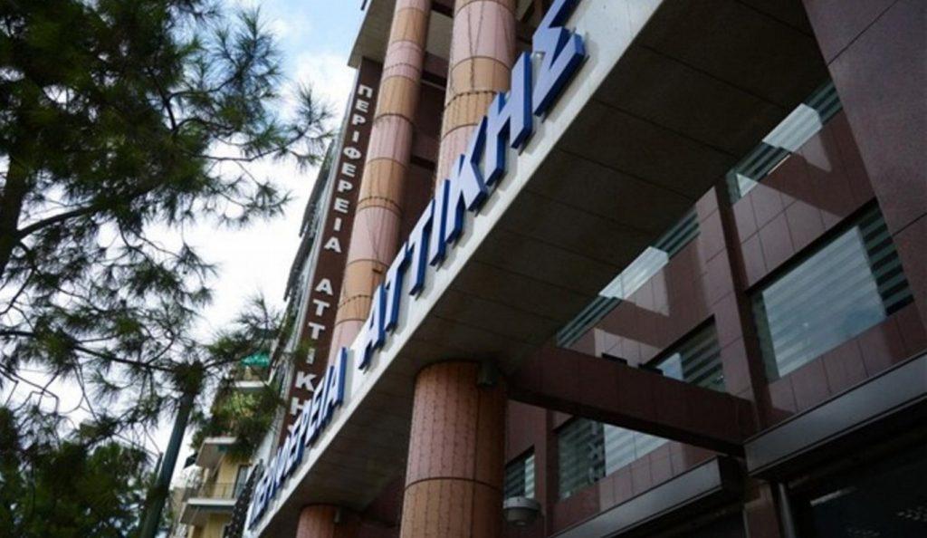 Περιφέρεια Αττικής: Ανάπλαση του Κέντρου Νεότητας Σαλαμίνας   Pagenews.gr