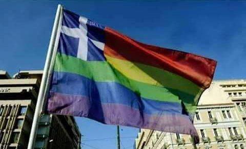 Άρειος Πάγος: Άκυροι οι γάμοι ομόφυλων ζευγαριών | Pagenews.gr