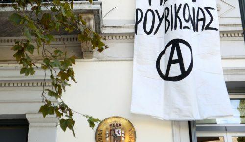 Ρουβίκωνας: Στον Εισαγγελέα ο φάκελος των παρεμβάσεων της συλλογικότητας | Pagenews.gr