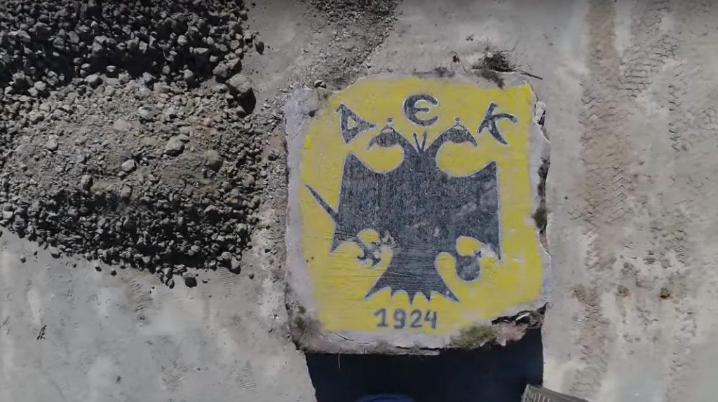 AEK: Οι εργασίες στο οικόπεδο από… ψηλά! (vid)   Pagenews.gr