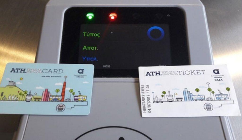 ΟΑΣΑ: Έκδοση μειωμένων εισιτηρίων με προσωποποιημένες ηλεκτρονικές κάρτες   Pagenews.gr