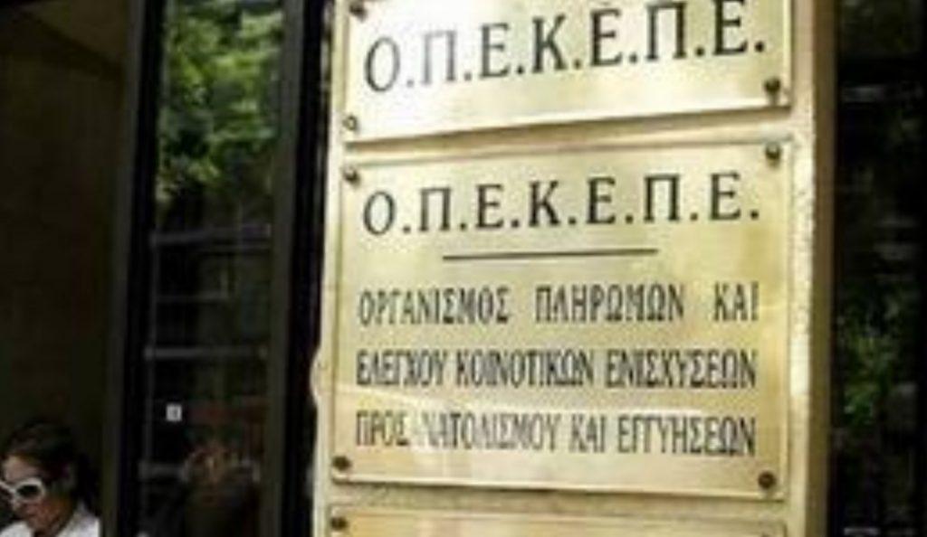 ΟΠΕΚΕΠΕ: Πληρωμές σε 58.366 δικαιούχους στο Αιγαίο | Pagenews.gr