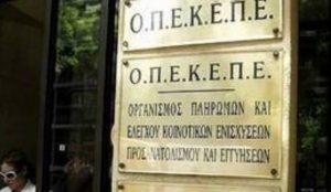 ΟΠΕΚΕΠΕ: Καταβλήθηκαν 5,5 εκατ. ευρώ σε 15.712 δικαιούχους   Pagenews.gr
