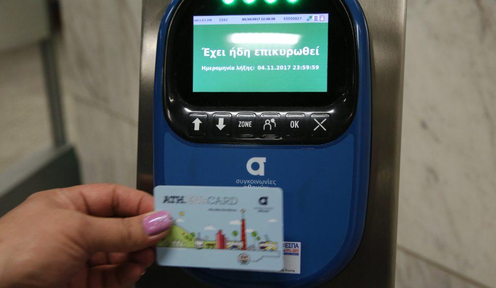Ηλεκτρονικό εισιτήριο: Διαθέσιμη για «έξυπνα» κινητά η εφαρμογή ATH.ENA Card   Pagenews.gr