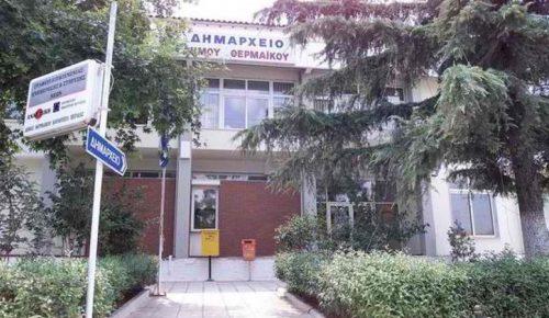 Δήμος Θερμαϊκού: Πρόγραμμα δωρεάν εξετάσεων υγείας για τους δημότες | Pagenews.gr
