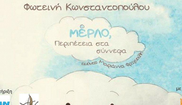 «ΜέΡΛΟ, Περιπέτεια στα σύννεφα»: Παρουσίαση στο Beverley Café Bistrot | Pagenews.gr