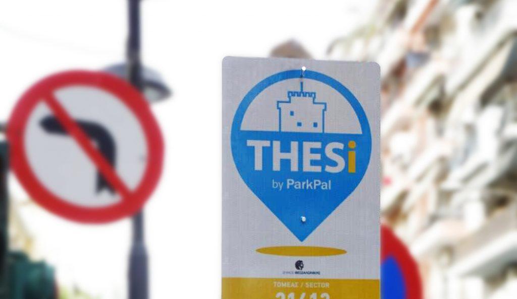 Θεσσαλονίκη: Πρεμιέρα σήμερα για το σύστημα ελεγχόμενης στάθμευσης | Pagenews.gr