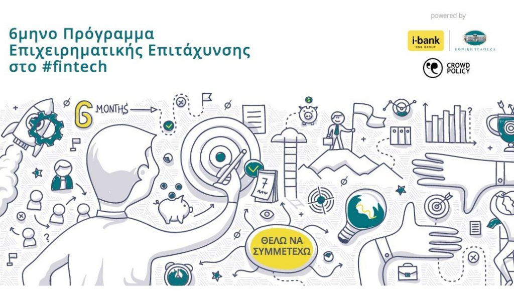 Be finnovative: Σε εξέλιξη η υποβολή αιτήσεων συμμετοχής για τον 2ο κύκλο του προγράμματος της Εθνικής Τράπεζας | Pagenews.gr