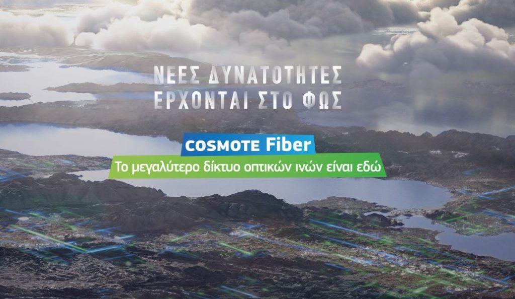 COSMOTE Fiber: Το μεγαλύτερο δικτύων οπτικών ινών είναι εδώ   Pagenews.gr