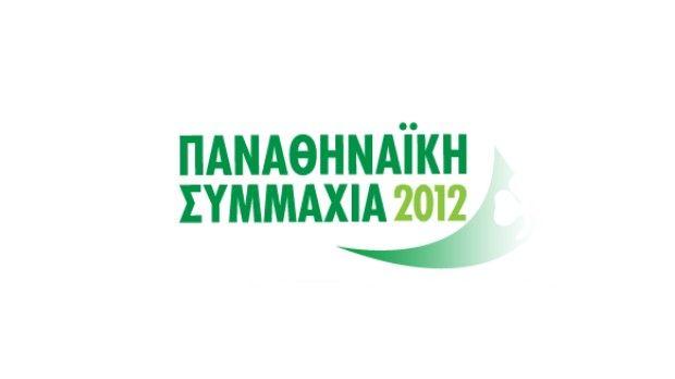 Γενική Συνέλευση στην »Παναθηναϊκή Συμμαχία»   Pagenews.gr