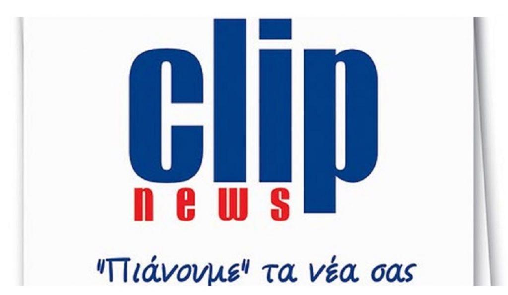 Η Clip News γιορτάζει 25 χρόνια λειτουργίας και παρουσιάζει τη νέα της ταυτότητα | Pagenews.gr