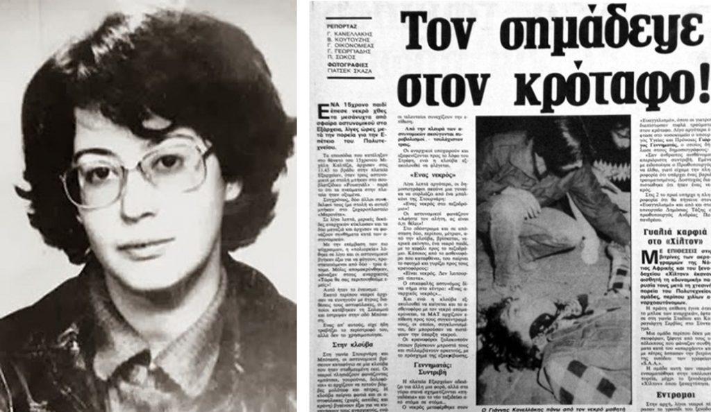 Σαν σήμερα: Πέφτουν νεκροί ο Ιάκωβος Κουμής και η Σταματία Κανελλοπούλου   Pagenews.gr