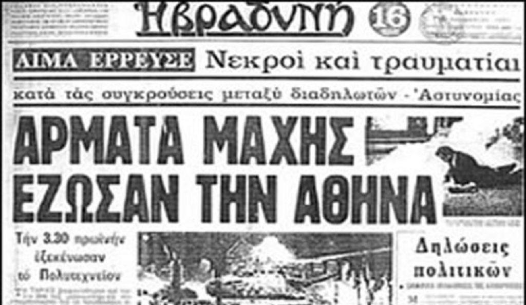 Η Εξέγερση του Πολυτεχνείου: Τα πρωτοσέλιδα των εφημερίδων της εποχής (pics) | Pagenews.gr