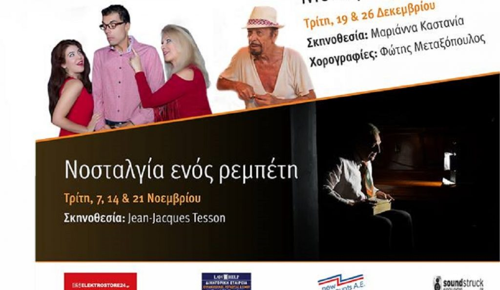 Το pagenews.gr σας στέλνει στην παράσταση «Η Νοσταλγία ενός Ρεμπέτη» | Pagenews.gr