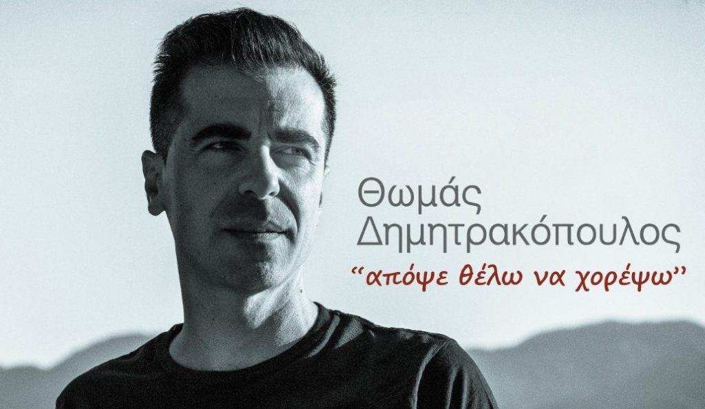 «Απόψε θέλω να χορέψω»: Το νέο τραγούδι του Θωμά Δημητρακόπουλου (vid) | Pagenews.gr