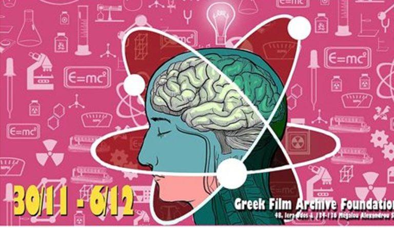 11ο Διεθνές Φεστιβάλ Επιστημονικών Ταινιών: «Νευροεπιστήμες και Βιολογία» στην Ταινιοθήκη | Pagenews.gr