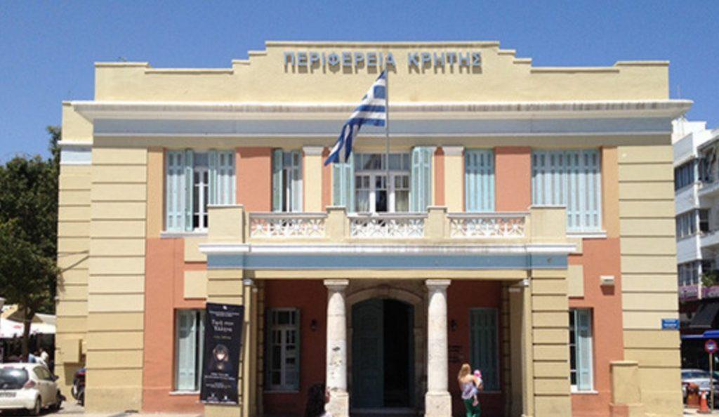 Περιφέρεια Κρήτης: Διανομή  ειδών κρεοπωλείου μέσω ΤΕΒΑ ενόψει Χριστουγέννων | Pagenews.gr