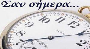Σαν σήμερα: Τα σημαντικότερα γεγονότα της 25ης Απριλίου | Pagenews.gr