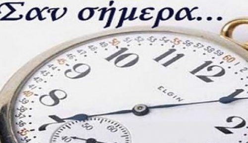 Σαν σήμερα: Τα σημαντικότερα γεγονότα της 6ης Ιουλίου   Pagenews.gr